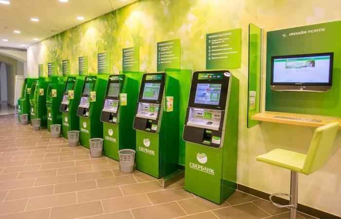 оплатить штраф через терминал сбербанка