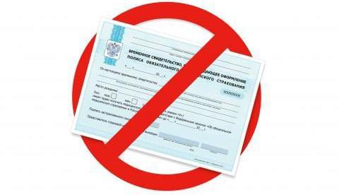 московский фонд обязательного медицинского страхования