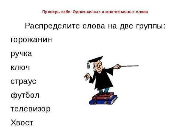 многозначные слова в русском языке примеры 4 класс [1]