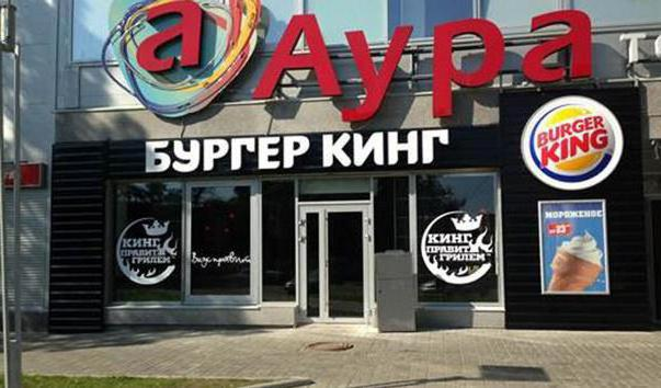 бургер кинг петрозаводск