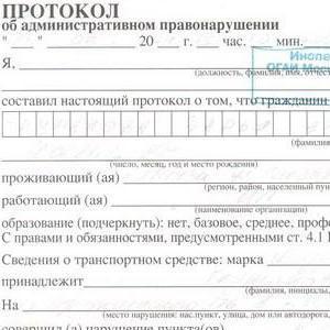 обжалование постановления об административном правонарушении гибдд камера