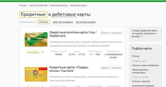 кредитная карта сбербанка онлайн заявка