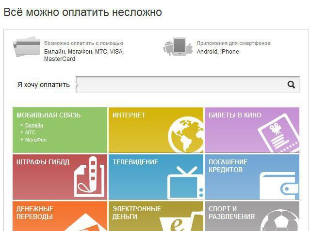 оплатить интернет билайн банковской картой без комиссии