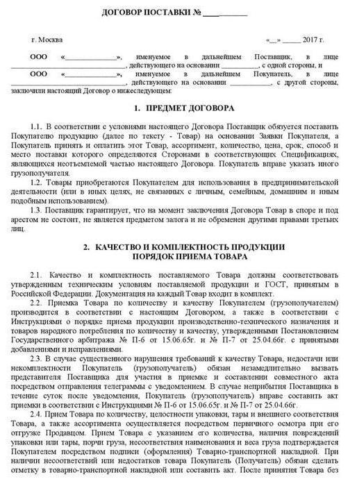 договор поставки гк рф ст 506