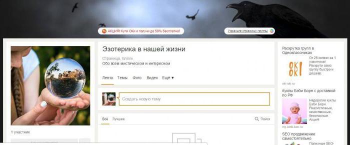 как раскрутить свою группу в Одноклассниках бесплатно