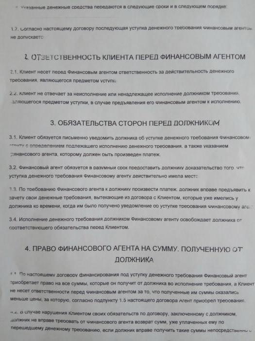 договор финансия под уступку денежного требования, пример