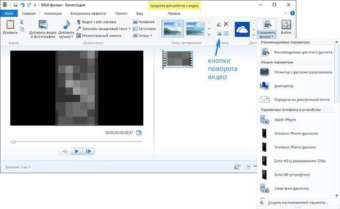как перевернуть видео на компьютере windows 7