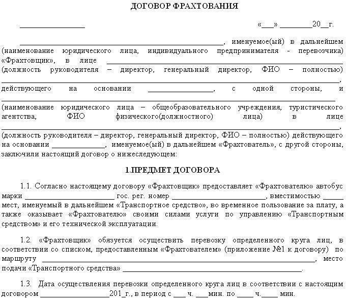 договор фрахтования для перевозки пассажиров