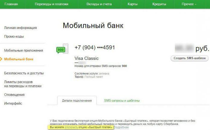Заблокировали услугу мобильный банк как разблокировать медленно