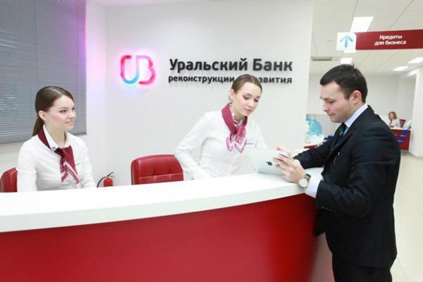 центр уральский банк реконструкции и развития условия займа клаб онлайн