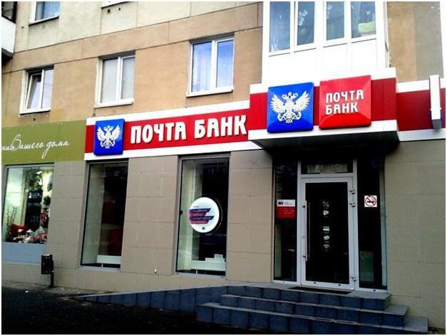 как взять кредит в почта банк