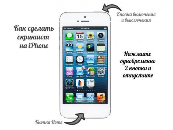 Как сделать снимки экрана на айфон 6