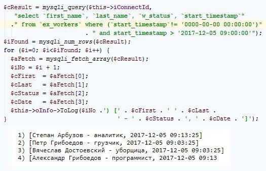 Авторский пример mysql select