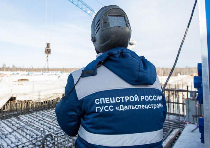 федеральное агентство специального строительства спецстрой россии