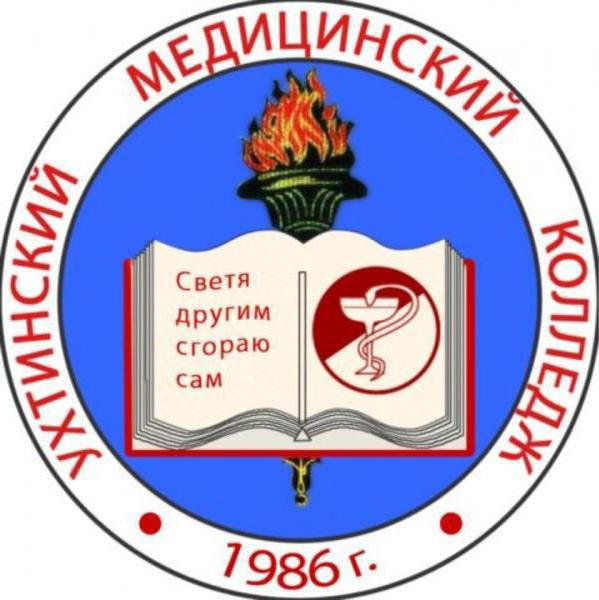 ухтинский медицинский колледж рейтинг