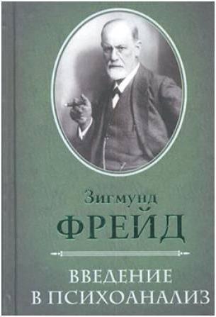зигмунд фрейд книги список