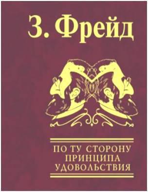 фрейд книги список литературы