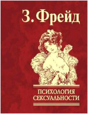 зигмунд фрейд книги список по порядку