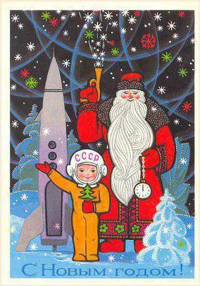 открытки с новым годом ссср фото