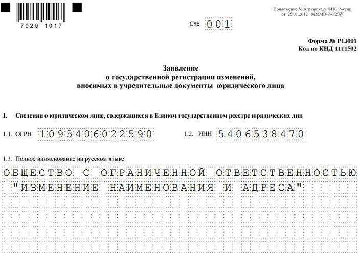 смена юр адреса документы в налоговую развития гостиничного бизнеса