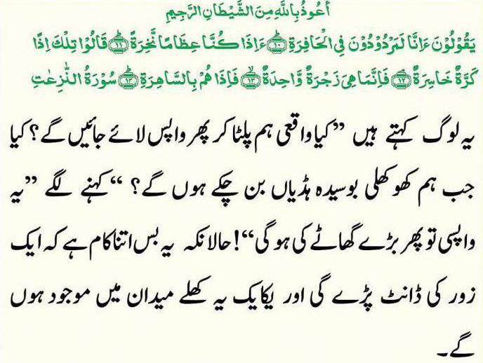 хадисы про пророка