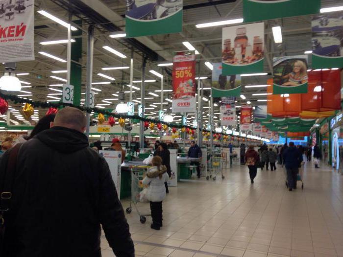 гипермаркет окей ногинск