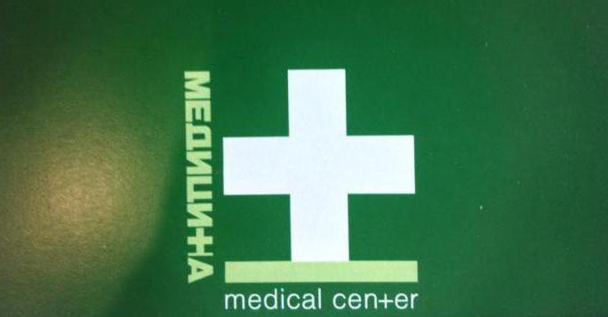 медицинский центр Медицина