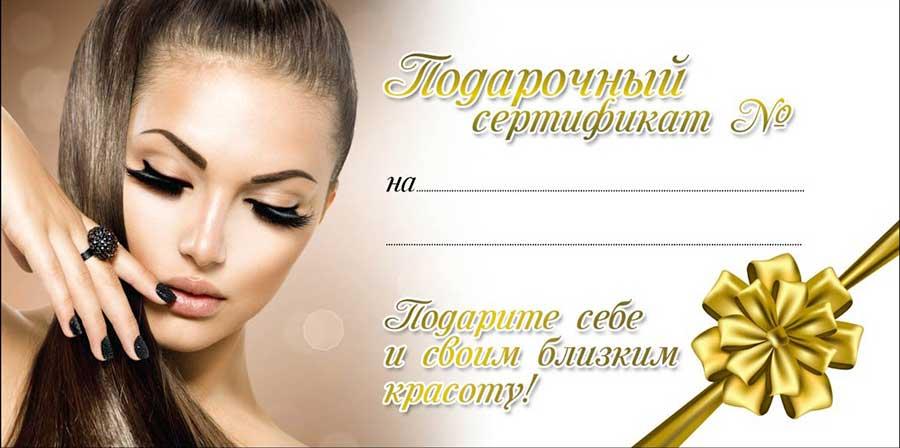 фото подарочных сертификатов салона красоты