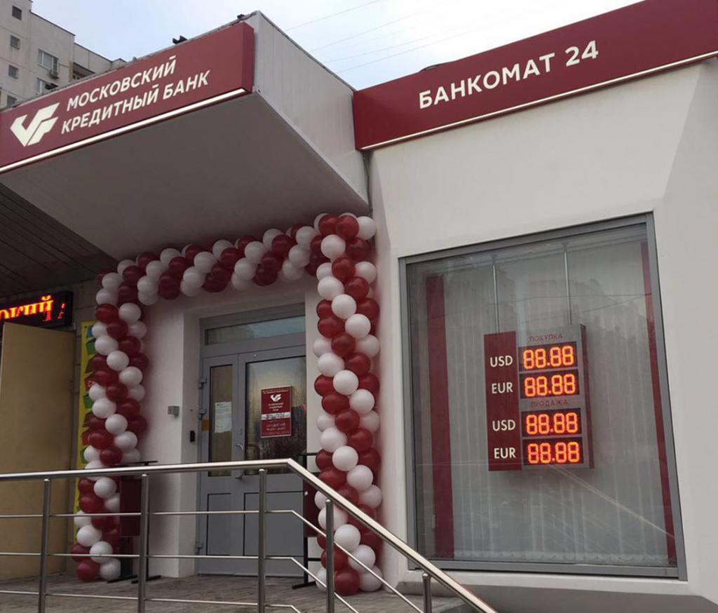 Где в Москве есть банкоматы МКБ