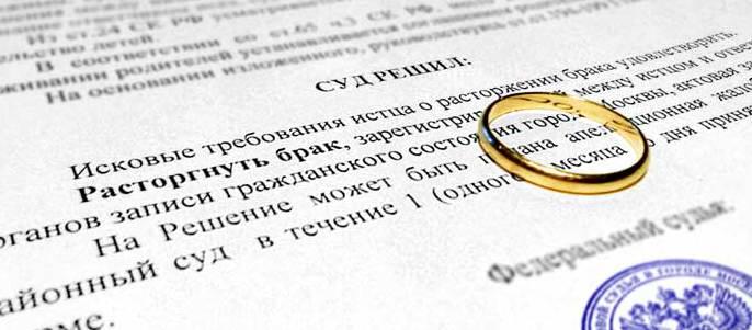 Постановление по расторжению брака