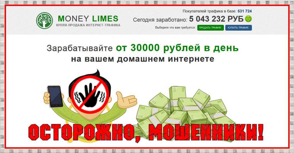 money limes развод
