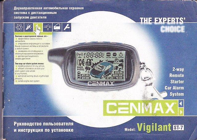 сигнализация cenmax super 2 way инструкция