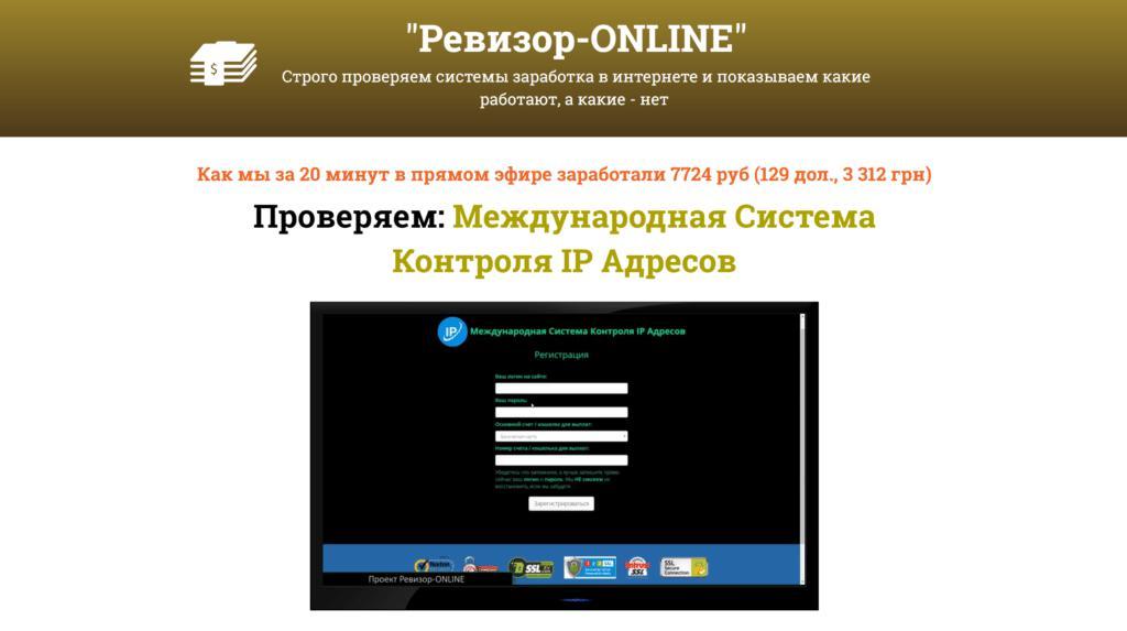 Ревизор Онлайн сайт