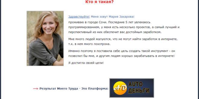 Обман Марии Захаровой