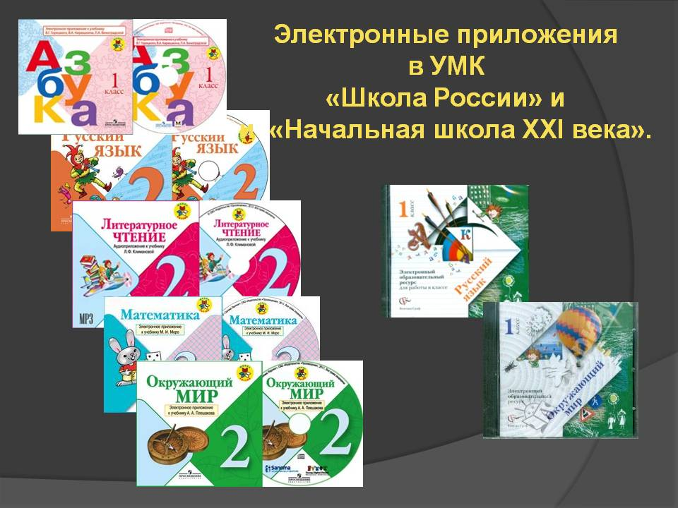 вариант УМК в РФ
