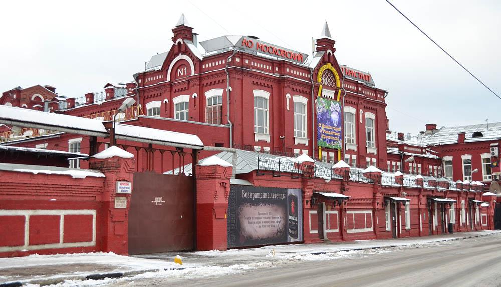 Предприятие Москвы