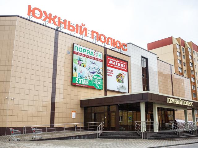 торговый центр полюс южный