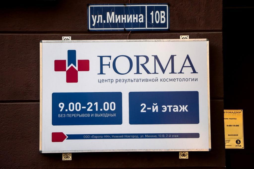 """""""Forma"""": медицинский центр Нижнего Новгорода"""