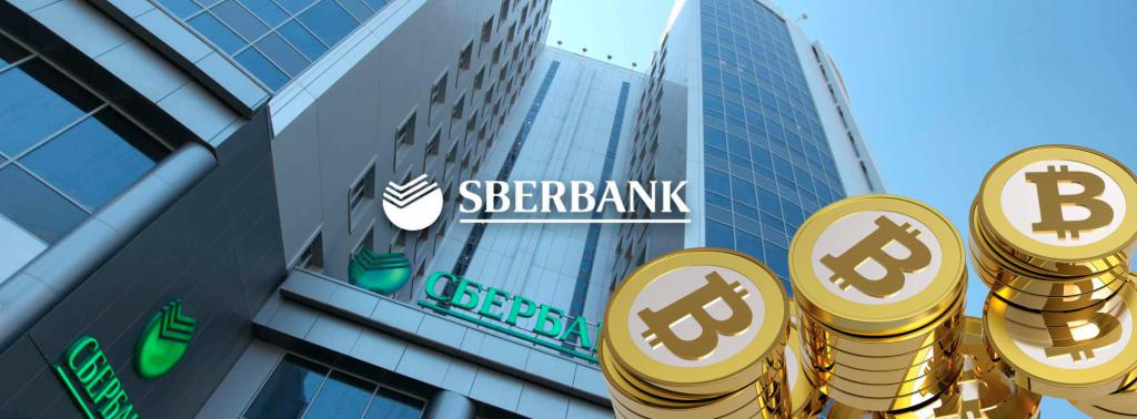 Сбербанк криптовалюта