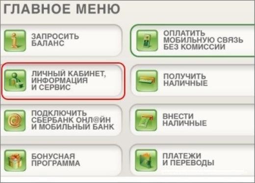 Смена PIN от карты через банкомат