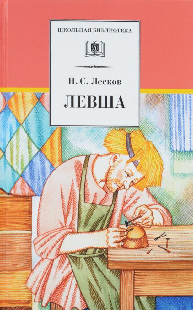 Книга Лескова Левша