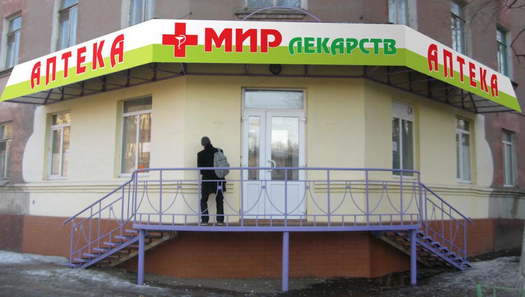 """Аптека """"Мир лекарств"""" в Саратове"""