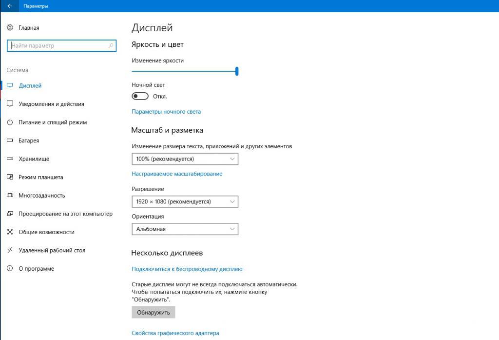 Панель разрешения экрана