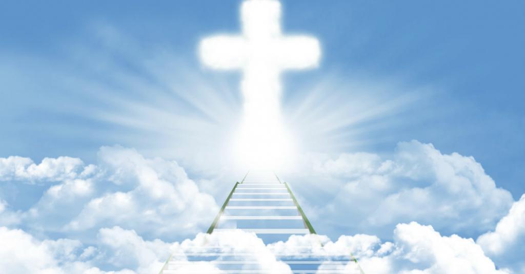 небесный крест и путь к любви