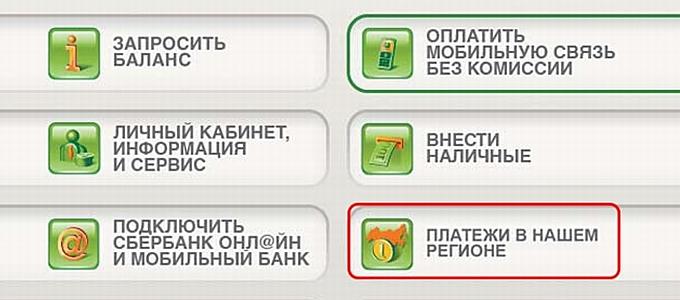 Как платить пошлины через банкомат
