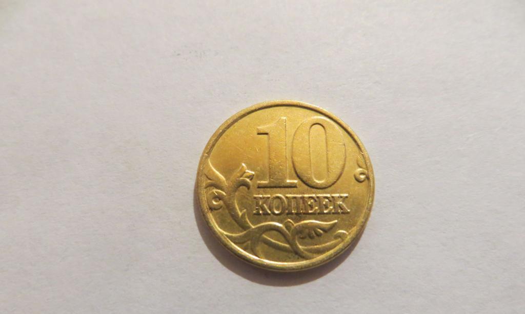 одна монета