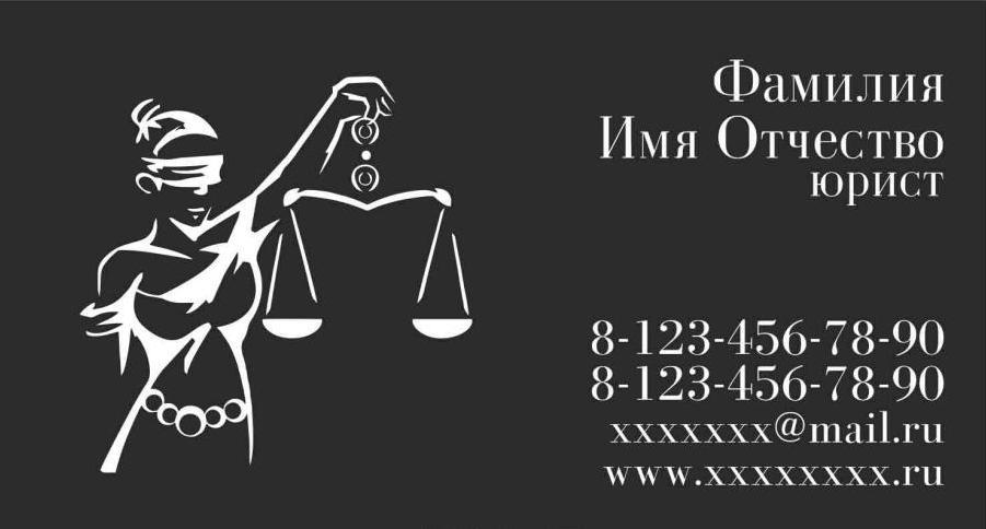 образец визитки адвоката