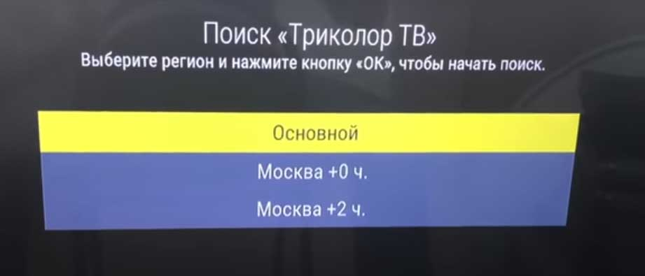 запуск поиска каналов Триколор ТВ
