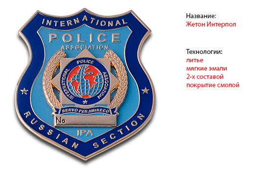 жетон Российского Интерпола