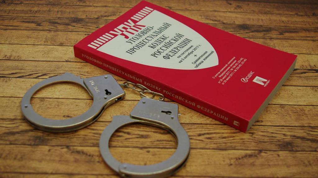 УПК и наручники
